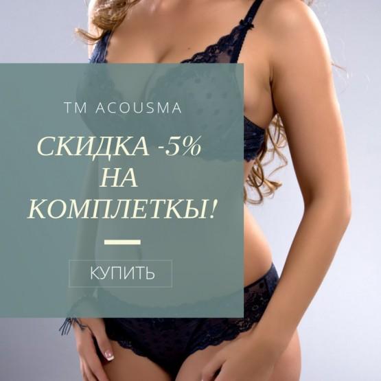 Скидка на комплекты женского белья Acousma
